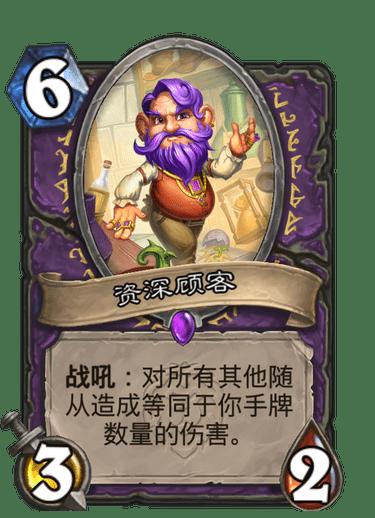炉石传说手牌术获得最后一块拼图(只靠新卡就能拥有完美构筑)