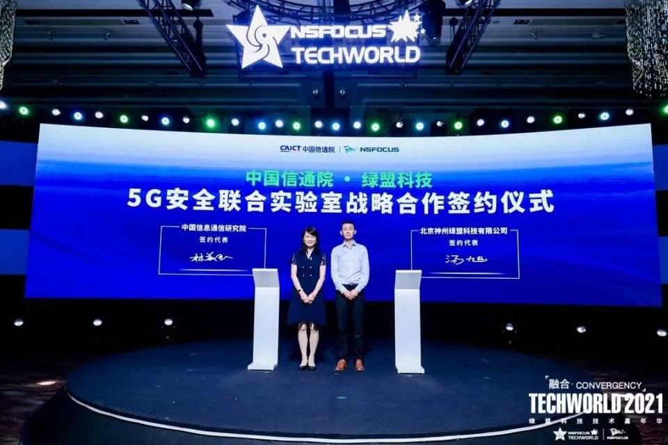中国信通院-绿盟科技 5G安全联合实验室成立 推动5G安全成果形成行业共识