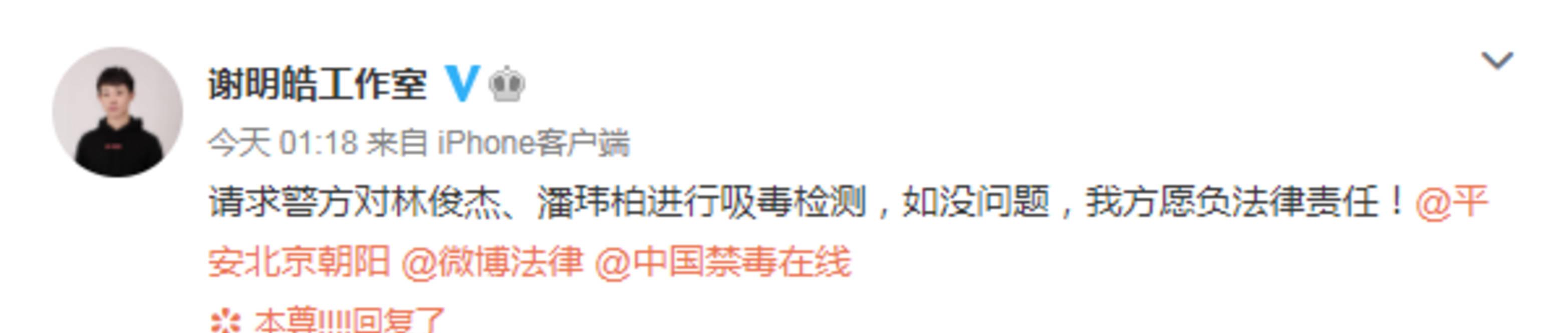 图片[3]-被艺人谢明皓实名举报涉毒后,潘玮柏发声明澄清-番号都