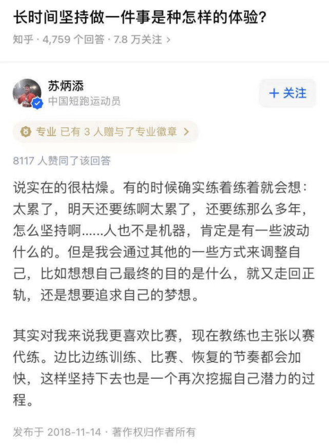 图片[9]-苏炳添火了,刘翔依然在,可谁还记得袁国强、刘长春?-妖次元