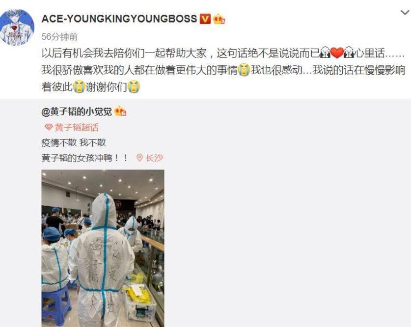 """图片[2]-黄子韬看到奋战在防疫一线穿防护服的粉丝:表示自己""""想哭""""-番号都"""
