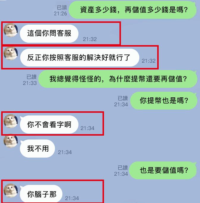 Coster交易所黑心内幕曝光!!  第2张 Coster交易所黑心内幕曝光!! 币圈信息