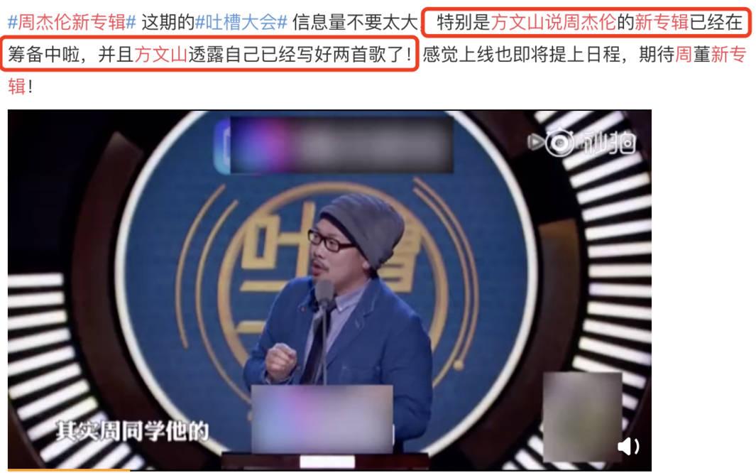 图片[10]-周杰伦自称已写新歌并拍了mv,粉丝理性回应:不信谣不传谣-番号都