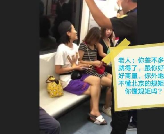 北京地铁女子抽电子烟被老人指责后辱骂老人,并继续吞云吐雾挑衅