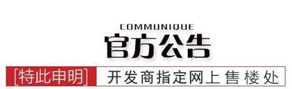 【官方】杭州浙大森林售楼处电话——浙大森林售楼中心位置——最新房源价格!