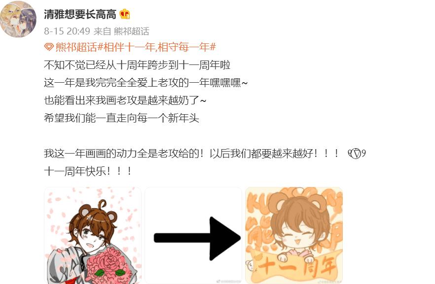 """图片[3]-C圈最帅""""男装大佬""""熊祁,混圈11年,为何人气依旧吊打当今网红-妖次元"""