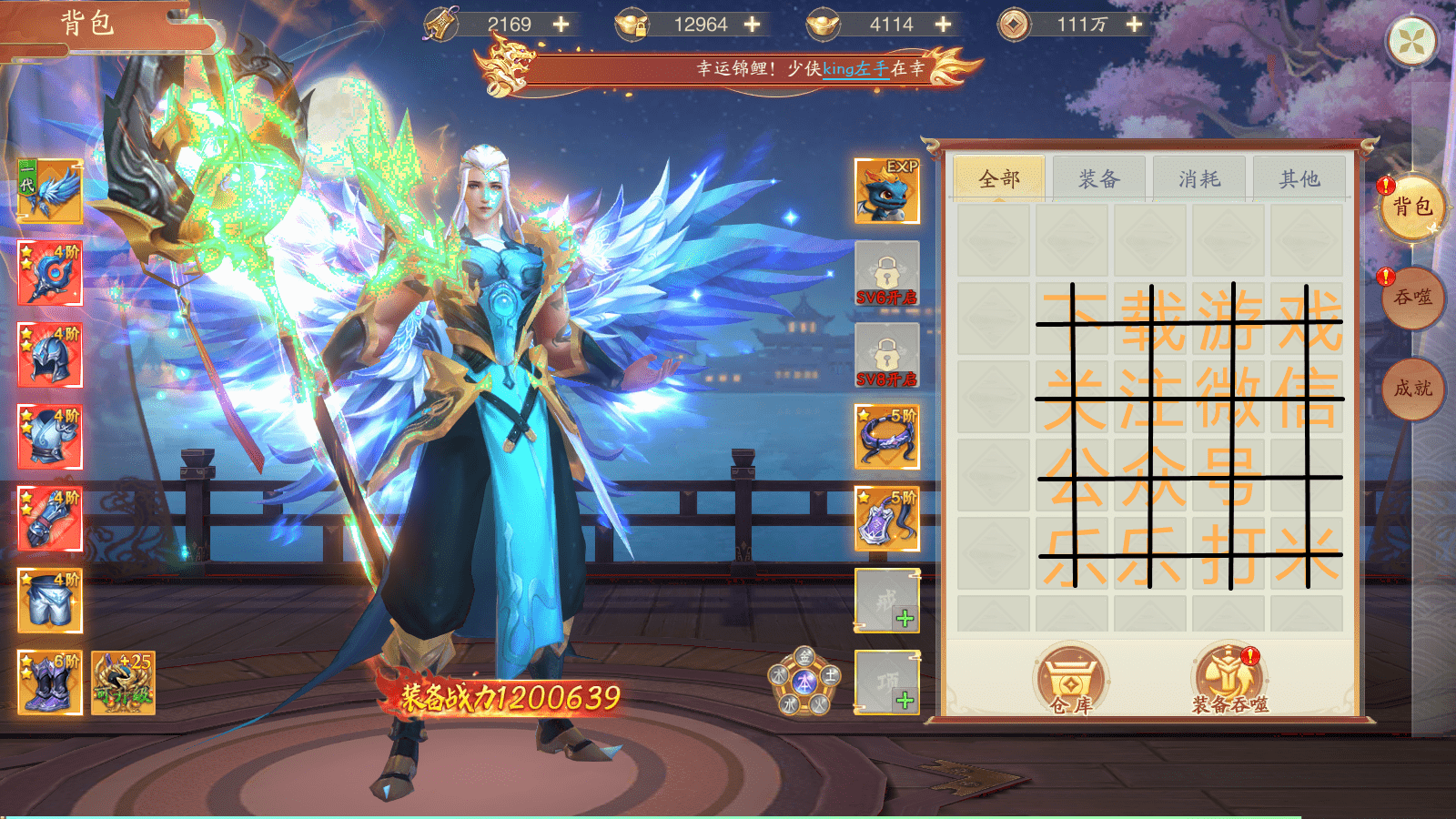 仙侠游戏:战玲珑新国风仙侠手游,神兵玩法攻略