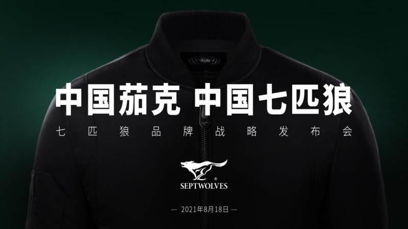 中国茄克 中国七匹狼品牌战略发布会开始时尚新纪元