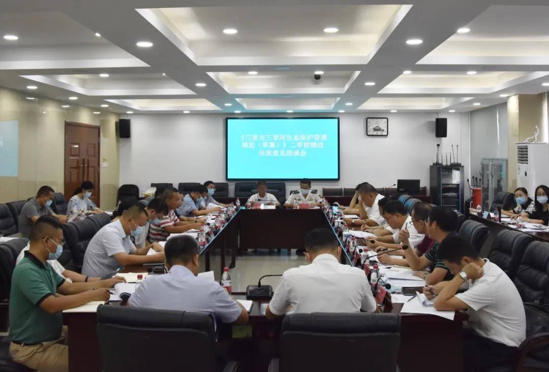 《三亚市三亚河生态保护管理规定(草案)》二审前修改征求意见座谈会召开