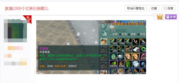"""剑网3关于玩家对""""羁儿""""有多大执念(2000忆昔石都不够刷)"""