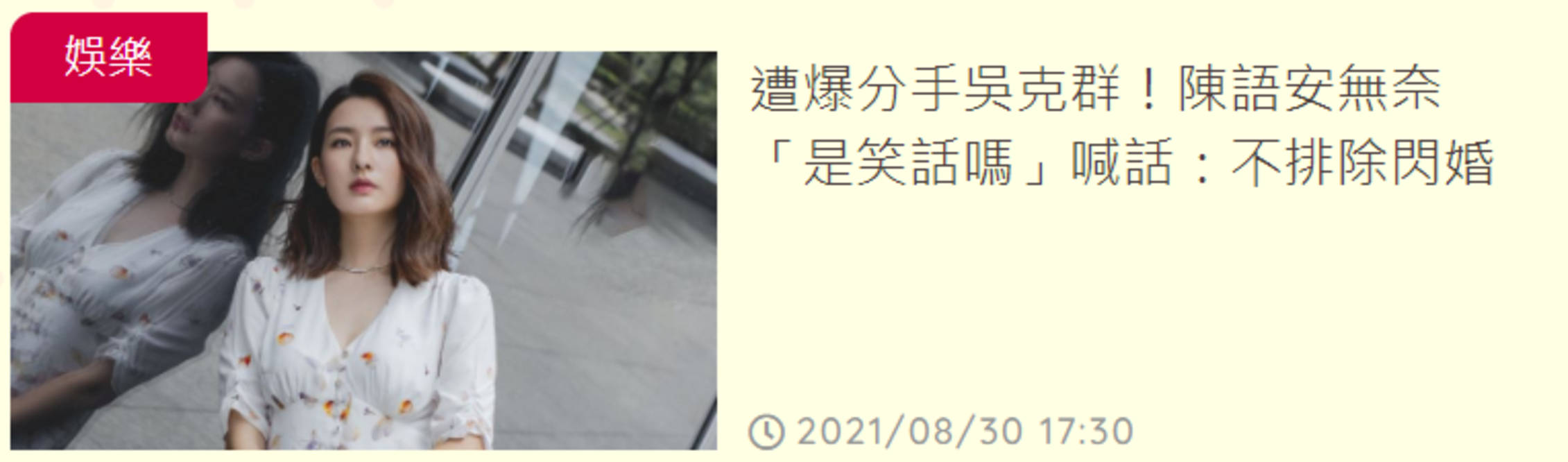 29岁的陈远很少暴露现状 下个月他将飞往大陆与吴克群见面 并大喊他的男朋友想生五胎
