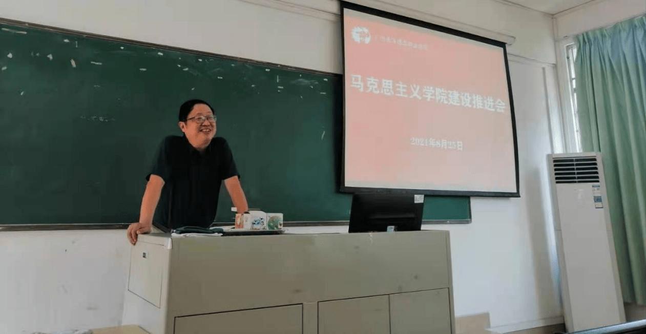 马克思主义学院召开学院建设推进会