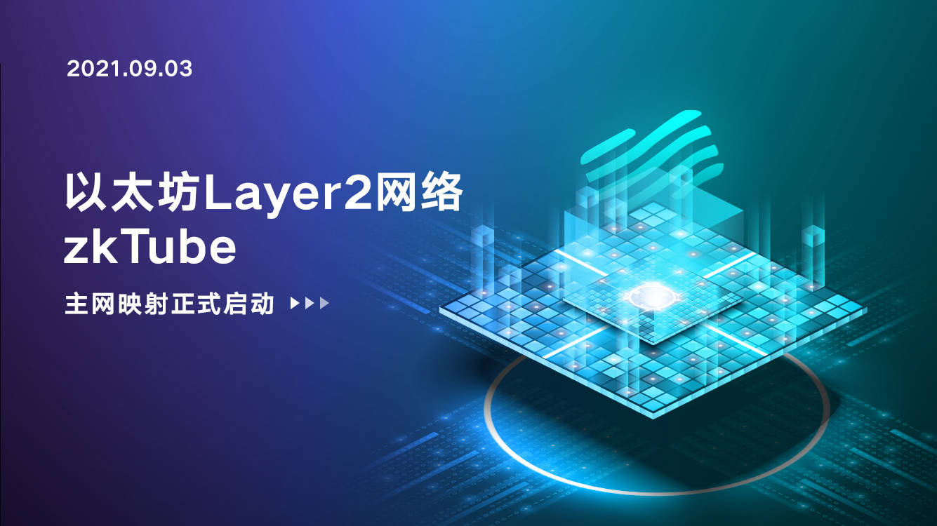 以太坊Layer2重磅项目zkTube主网上线在即,映射正式启动