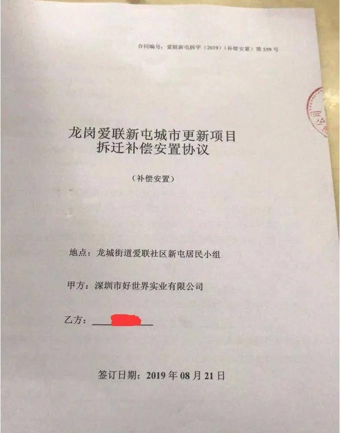 深圳龙岗大运爱联地铁口红本回迁房,央企开发商,签约收楼阶段,精装交楼。
