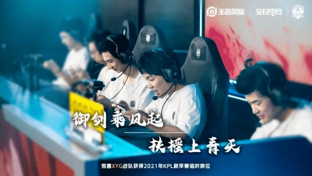 XYG挺进KPL联赛(大仙人气创纪录)