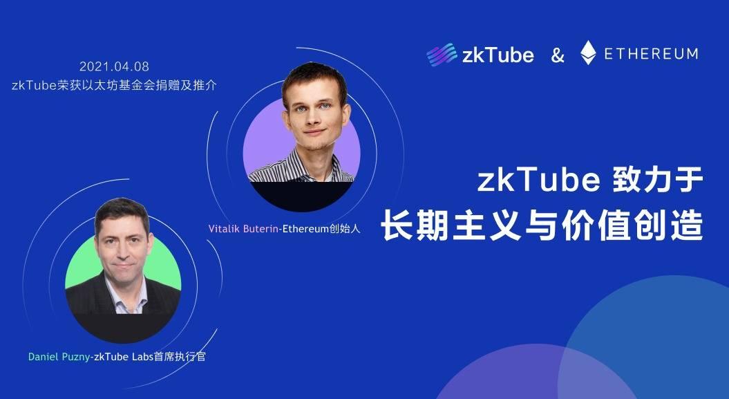 zkTube主网上线,以太坊跨Layer2从构想到达现实  第2张 zkTube主网上线,以太坊跨Layer2从构想到达现实 币圈信息