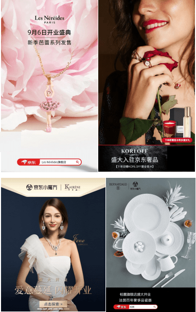 高级珠宝、轻奢配饰、复古瓷器品牌集体入驻 京东奢品再添精致生活之选