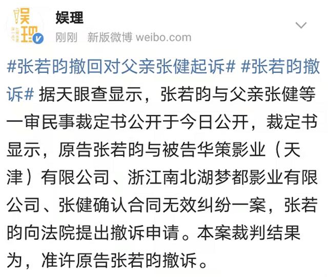 张若昀撤回对父亲张健的诉讼 涉及1.4亿金融合同纠纷 父子疑似和解