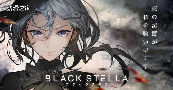 被终止的手游企划《BLACK STELLA》宣布再启动  防御怪物入侵东京的近未来黑暗奇幻故事
