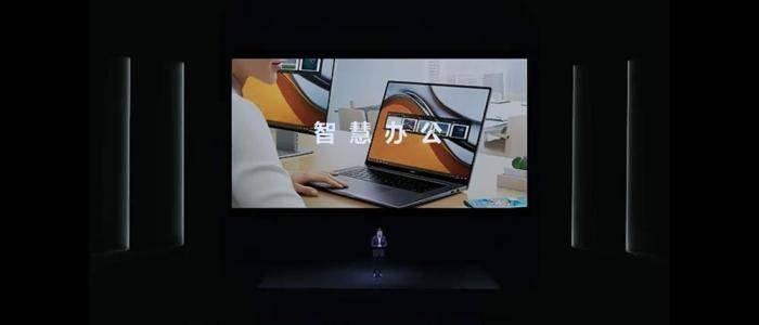 华为推出多款办公系列新品,满足大家的需求,扩大智慧办公生态圈