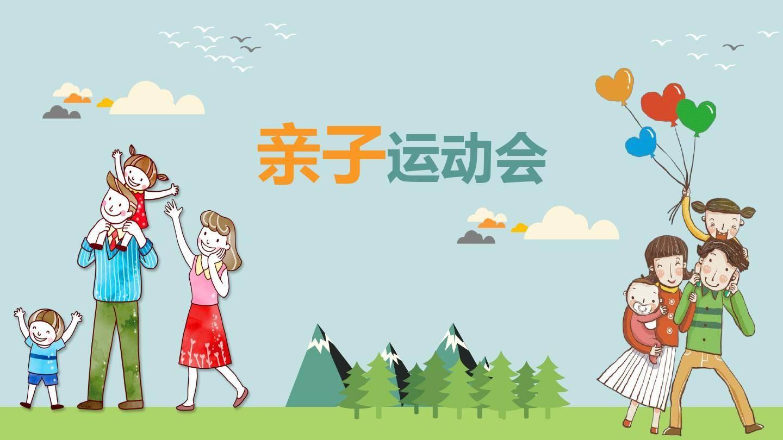 """亲子运动会的""""重要性"""",如何跟孩子建立良好的""""沟通""""!"""