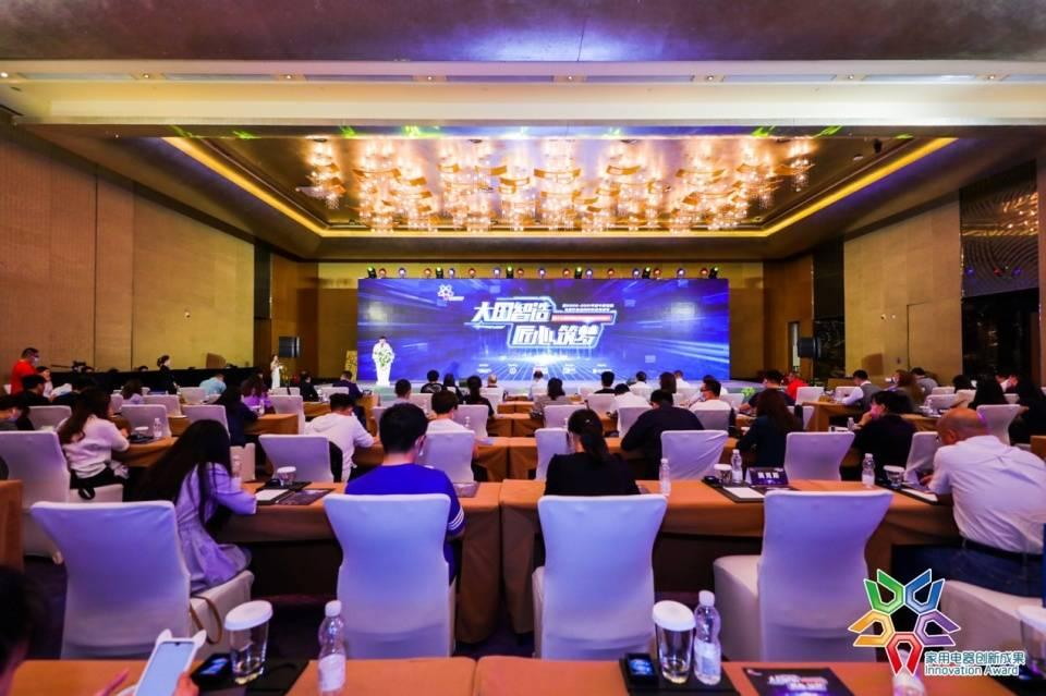 大国智造 匠心筑梦:第十七届中国家用电器创新成果发布盛典召开