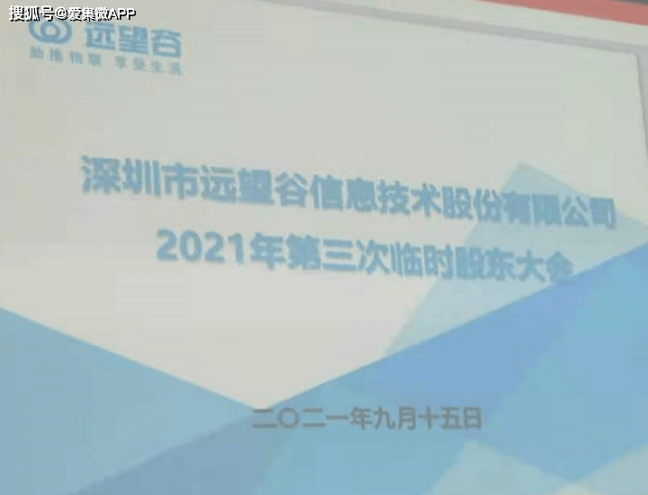 远望谷董事长_远望谷正大力开拓国内市场,董事长陈光珠:对行业未来充满信心