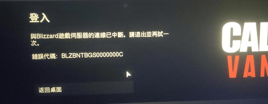 使命召唤18先锋cod18测试登入:与游戏伺服器连接已中断