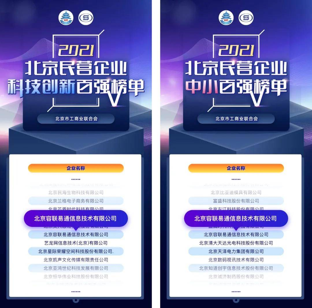 容联云入选2021北京民企【科技创新百强】及【中小企业百强】