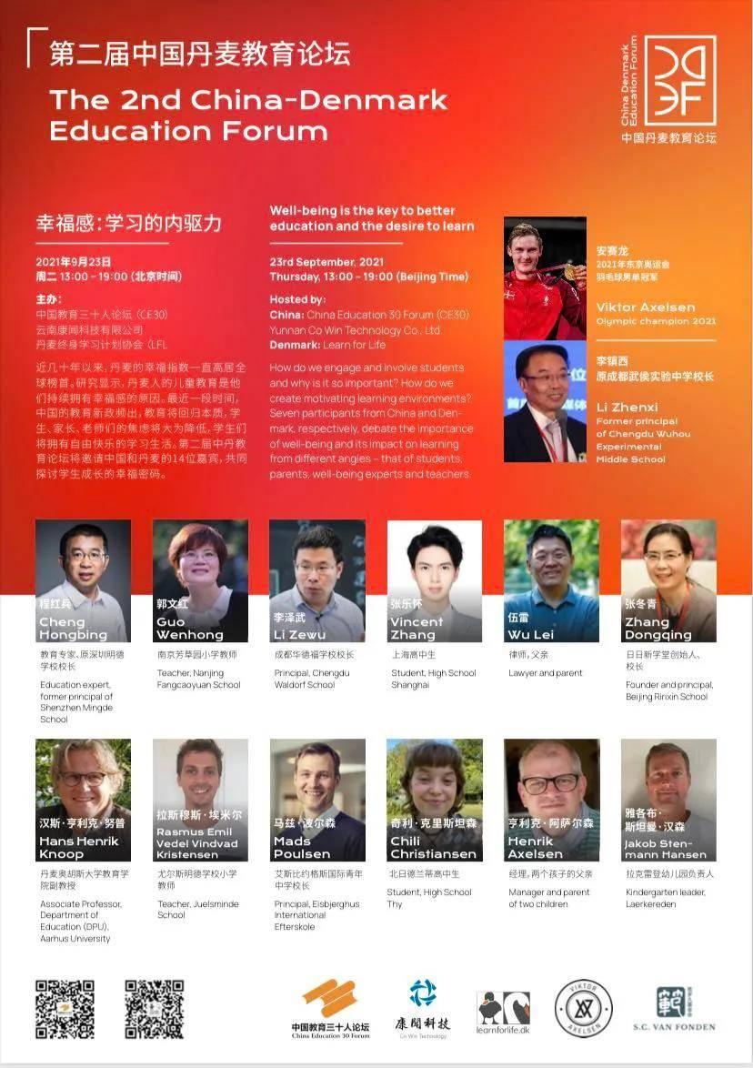 探讨学生幸福密码 第二届中丹教育论坛即将举行