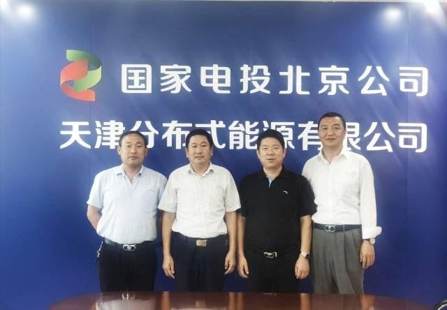市营协陈龙玉一行到国电投(天津)分布式能源有限