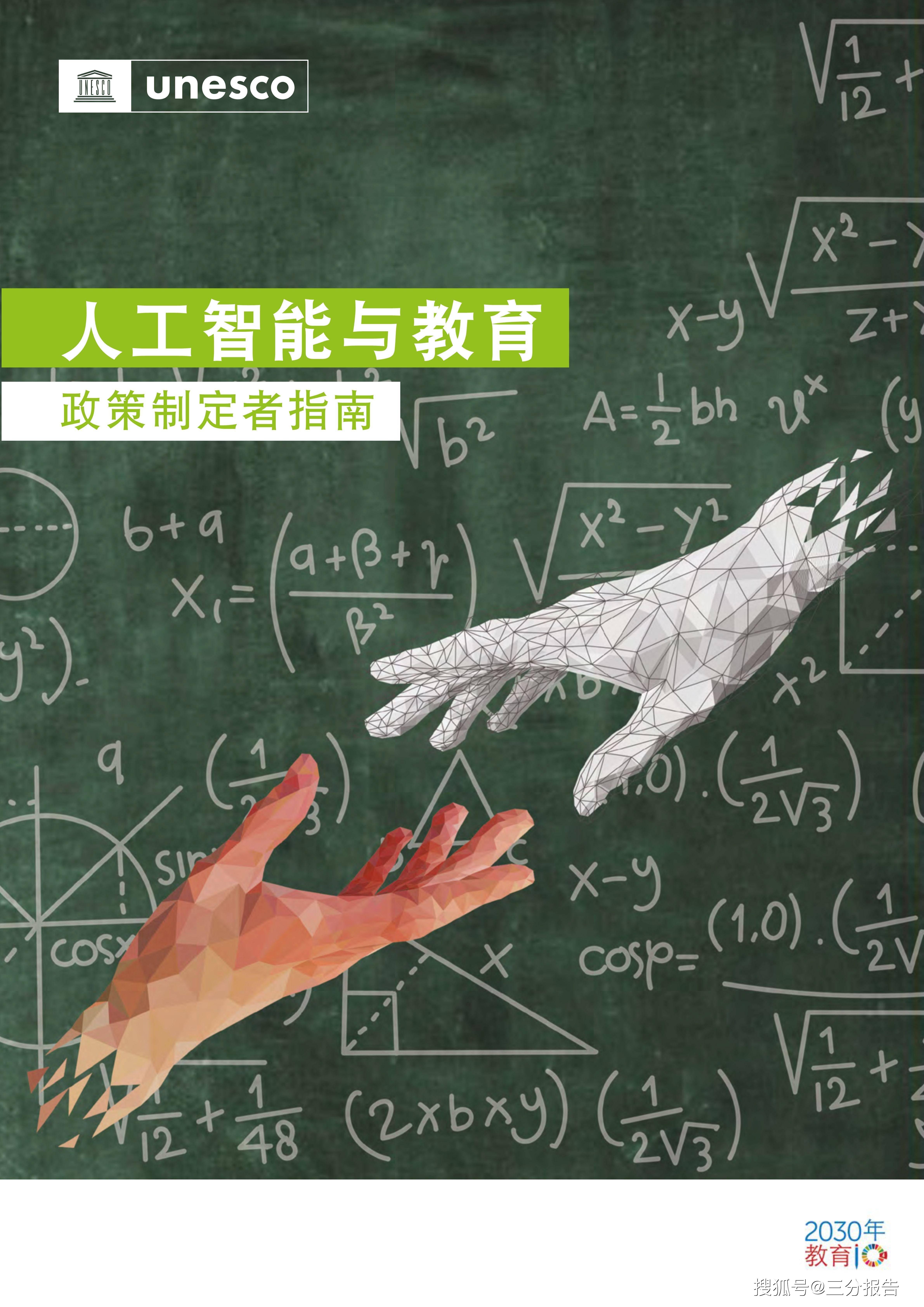 人工智能與教育:政策制定者指南-51頁