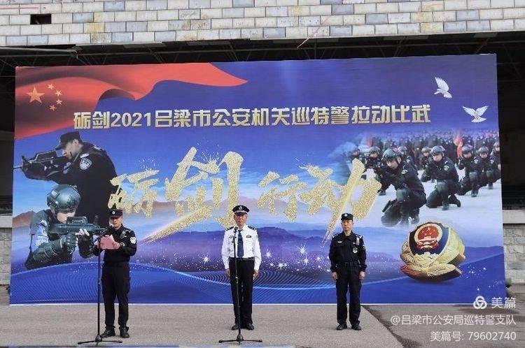 千锤百炼铸利剑——吕梁市公安机关巡特警拉动比武