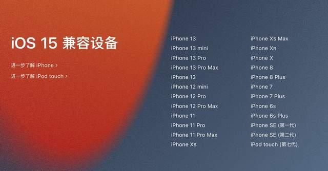 原创             安卓都该学学,苹果厚道了:iOS15升级覆盖iPhone6,老手机继续用