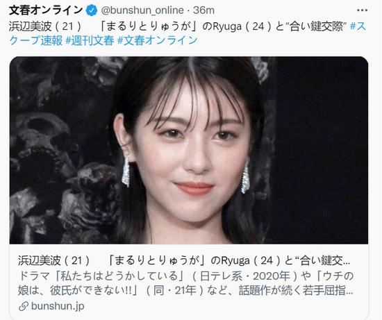 21岁女星滨边美波被曝恋情后否认:只是帮忙照顾狗