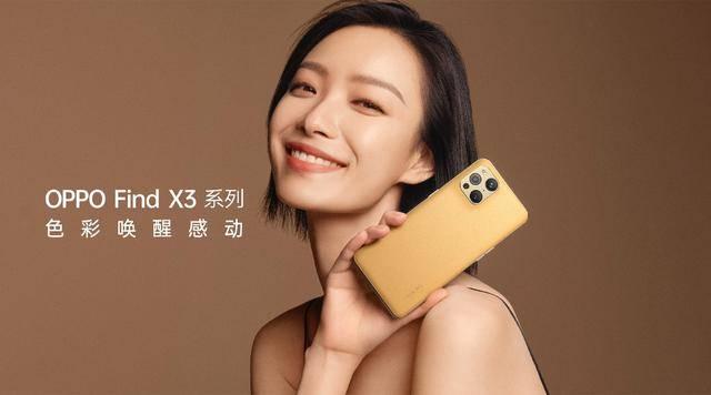 OPPO良心了,Find X3最新售价确定,128GB价格亲民
