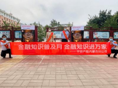 平安产险内蒙古分公司深入社区开展金融宣传普及活动