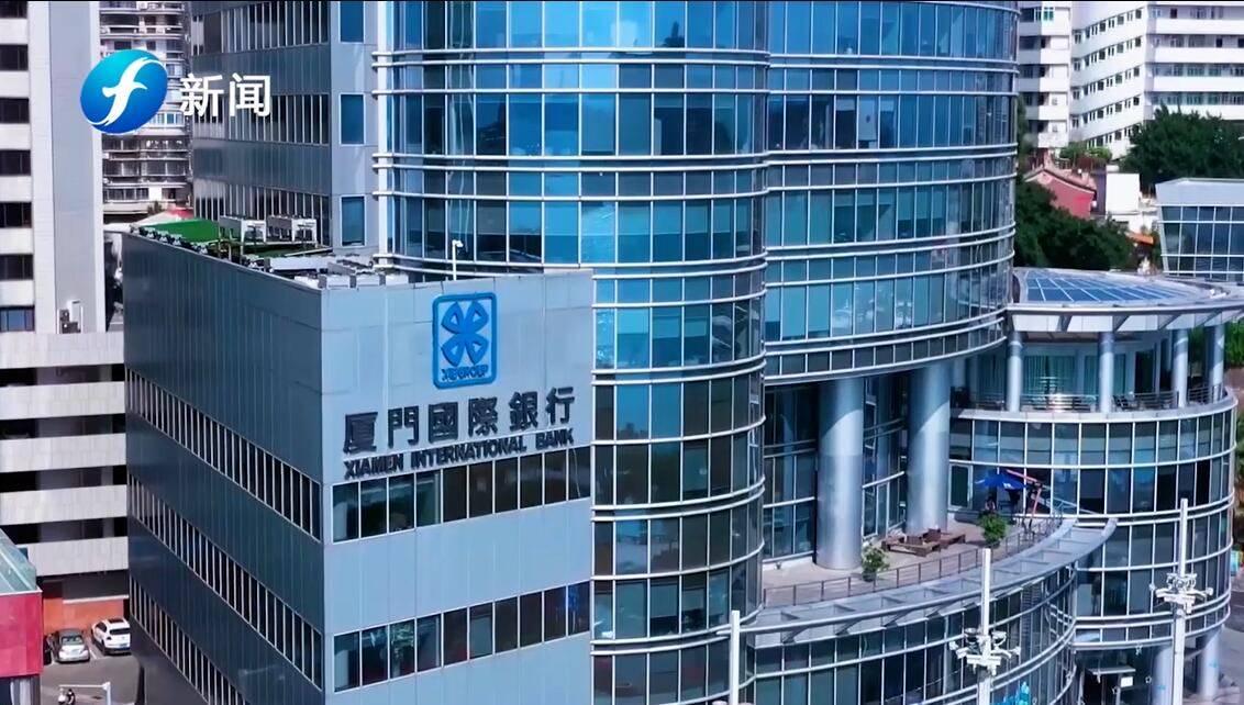 福建直通车报道福建电视台播出—厦门国际银行新总部大厦奠基仪式