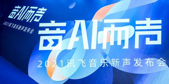 音乐+AI,讯飞音乐开启厂牌新时代
