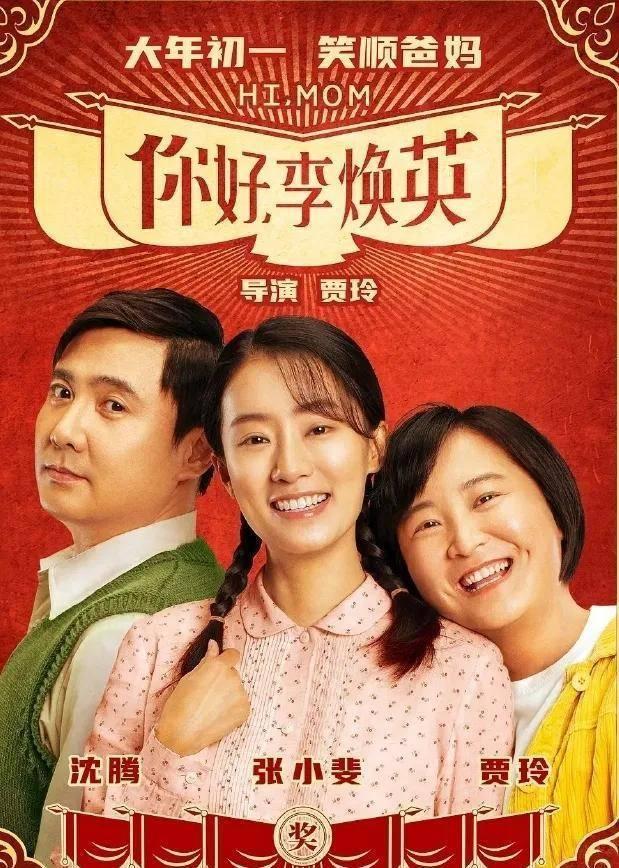 贾玲、黄渤主演的《穿过寒冬拥抱你》票房能大卖吗?份额开放了吗?