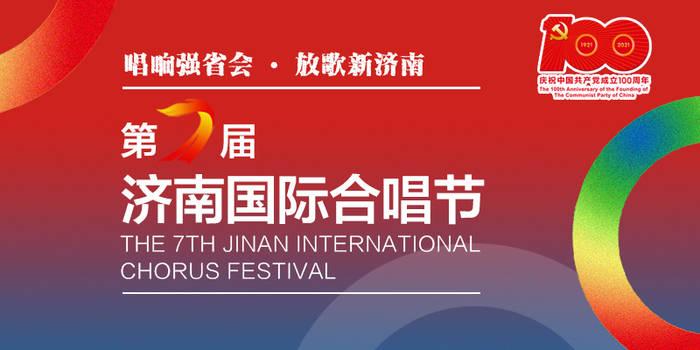 第七届济南国际合唱节合唱比赛决赛及音乐会 9月28至29日云上见