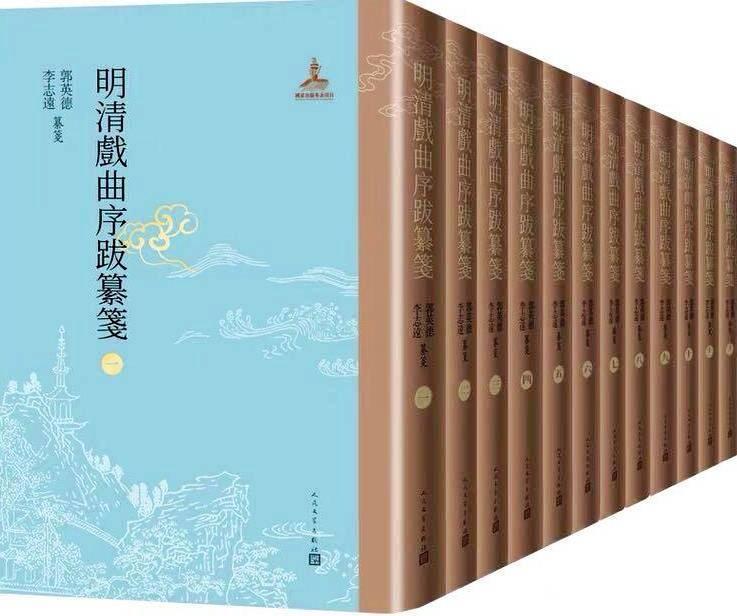 郭英德、李志远:《明清戏曲序跋纂笺》后记