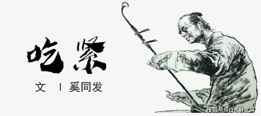 """奚同发《吃紧》 ▸载于《小说月刊》·小说品鉴▸一位盲人的""""情报""""等待……"""