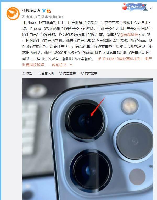 """国产厂商长舒一口气!苹果官方尚未回应:首批iPhone13集体""""翻车""""_手机"""