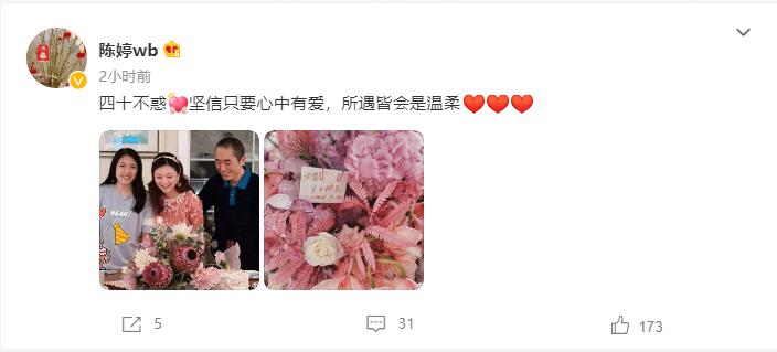 張藝謀為妻子陳婷慶40歲生日 一家人同框溫馨幸福