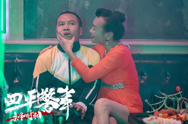 《四平警事之尖峰时刻》定档二龙湖浩哥重出江湖玩身份逆转笑翻国庆