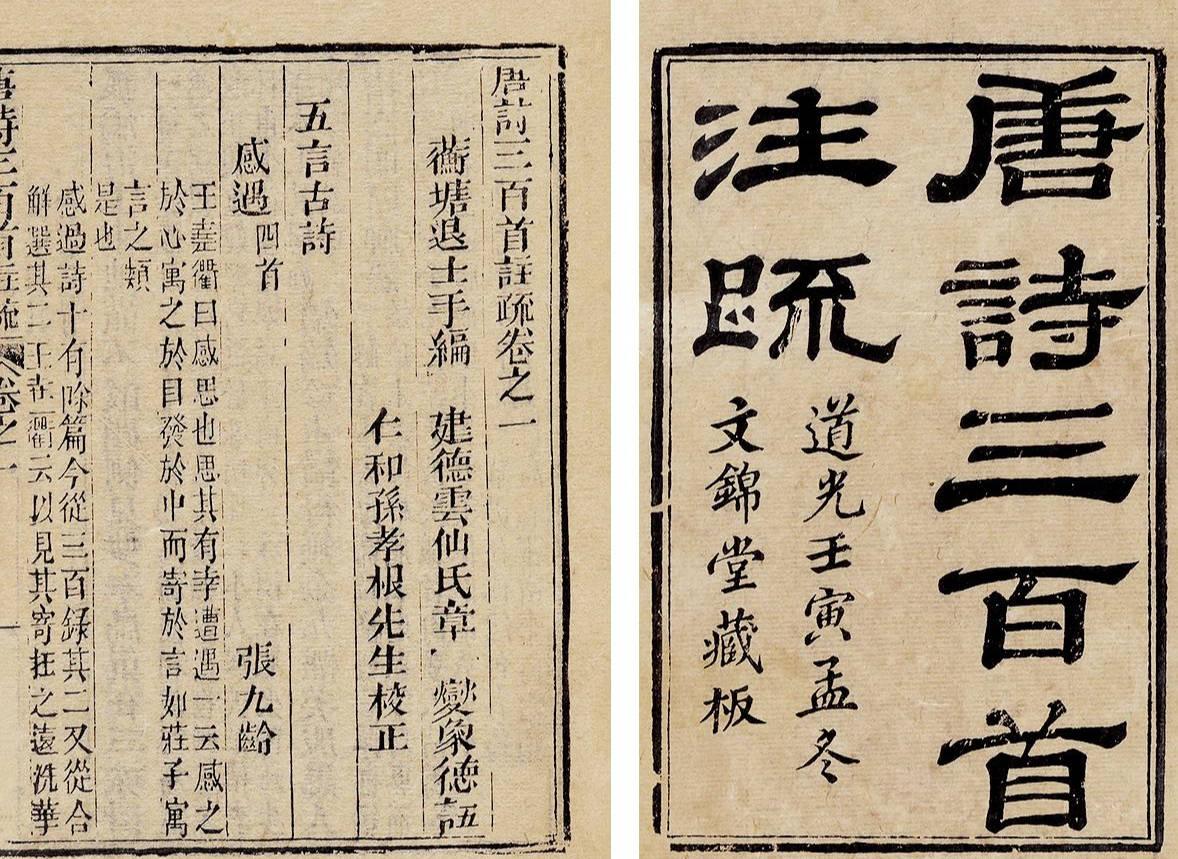 这两首唐诗神作,竟然是在科举考场上写的