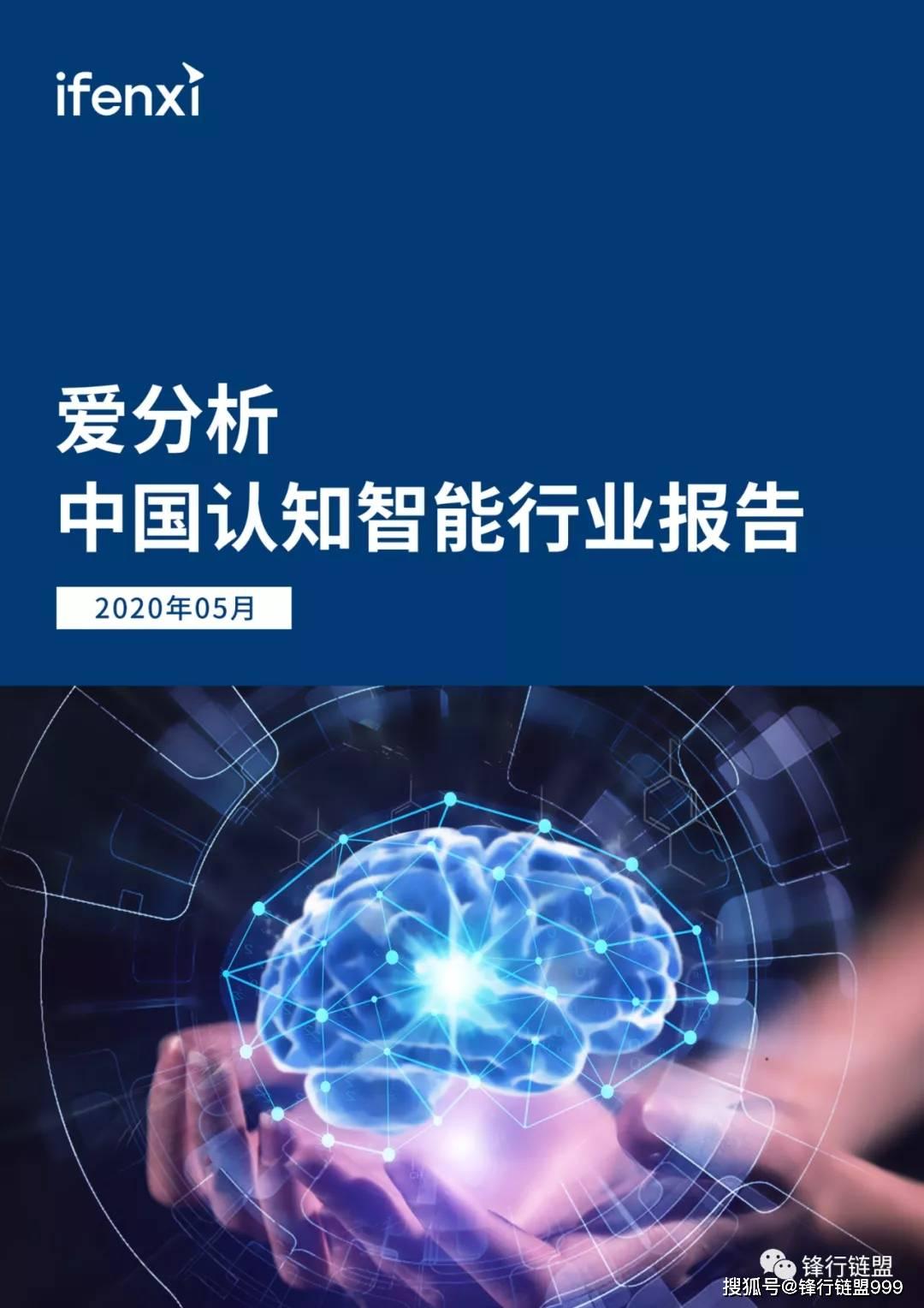 2020中國認知智能行業報告(附下載)