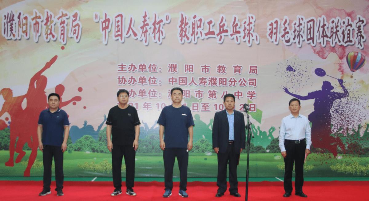 """""""中国人寿杯""""教职工乒乓球、羽毛球团体联谊赛在市第八中学成功举办"""