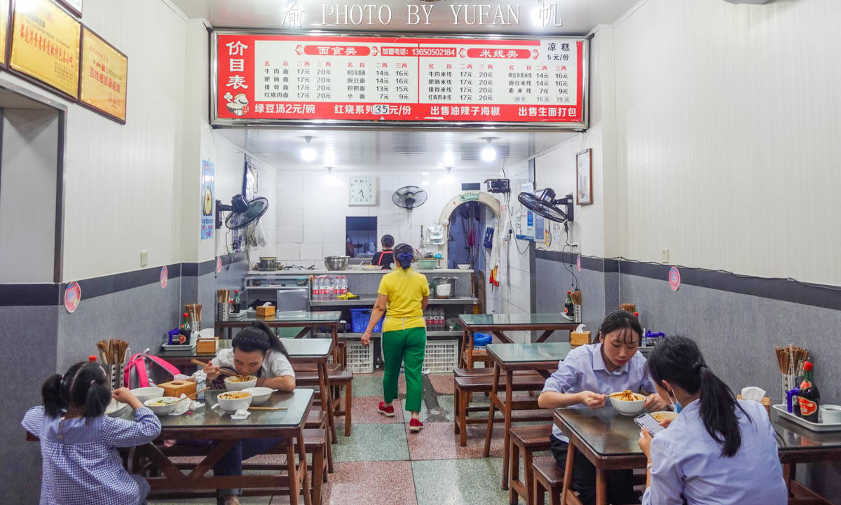 重庆最好吃的豌杂面